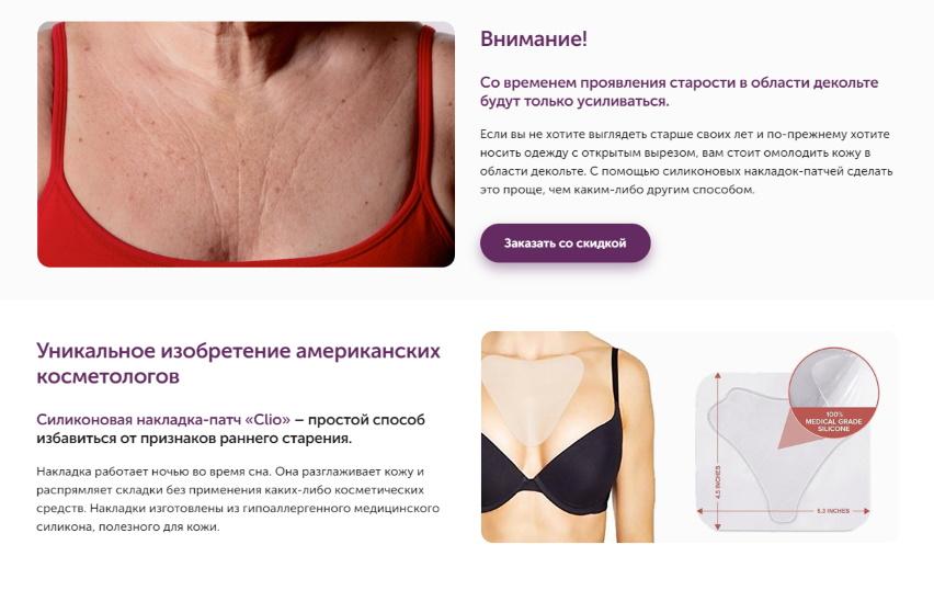 патчи для груди в Якутске